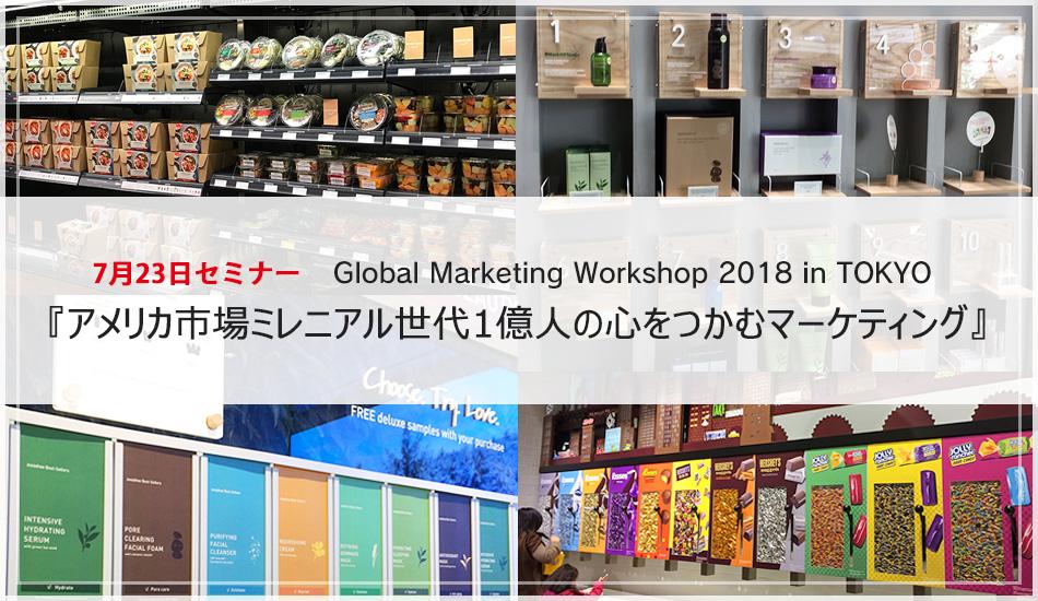 7月23日開催 Global Marketing Workshop 2018 In TOKYO『アメリカ市場ミレニアル世代1億人の心をつかむマーケティング』